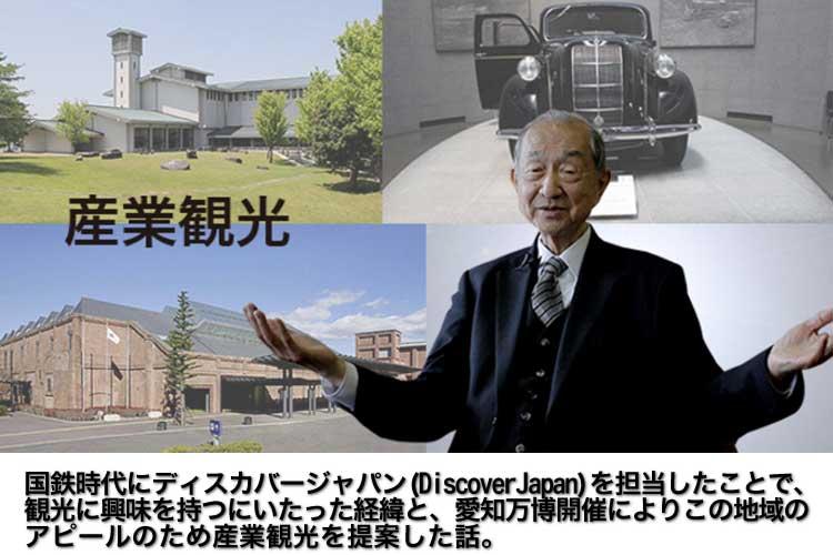 産業観光(須田寛氏)