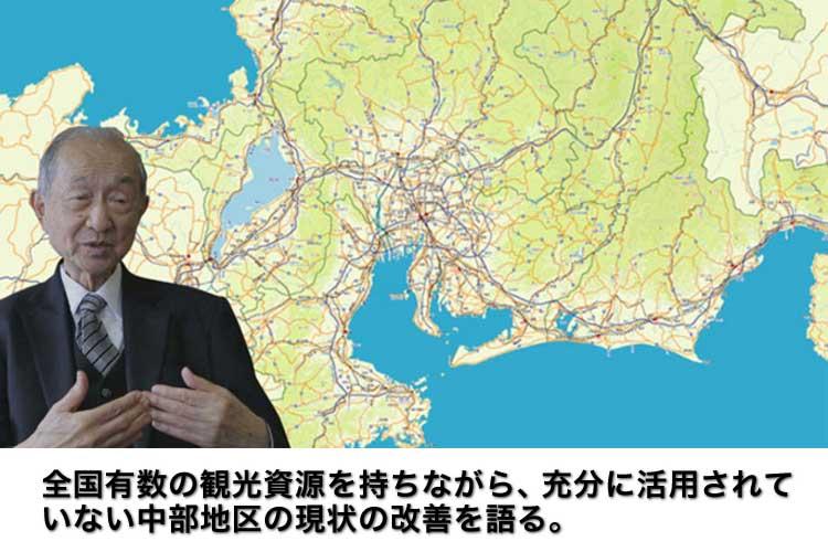 中部地区観光の未来(須田寛氏)