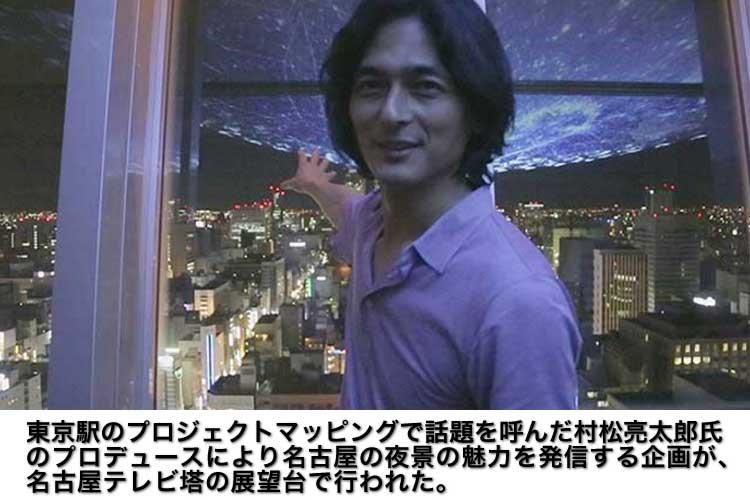 名古屋の夜景の魅力を発信