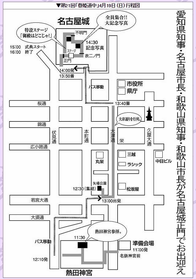 第21回「春姫道中」4月19日(日)行程図