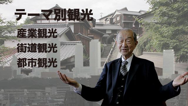 須田寛 日本観光振興協会中部支部長
