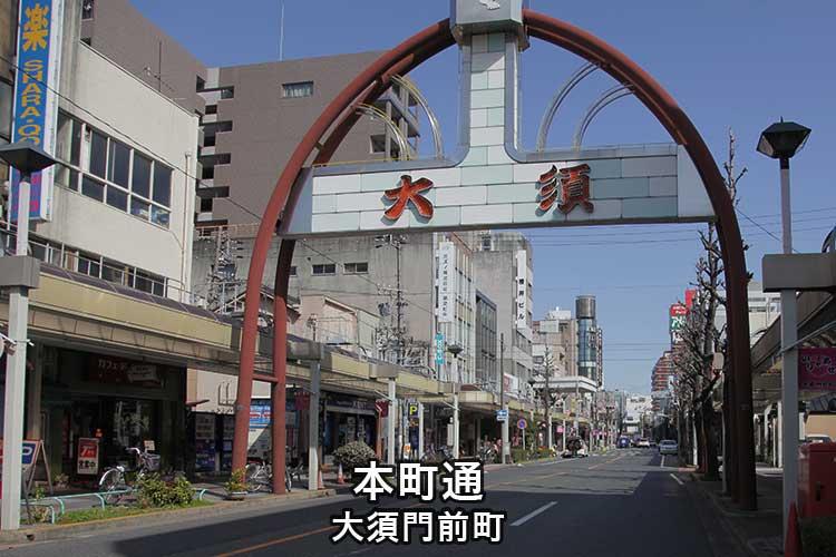 大須門前町(現在)