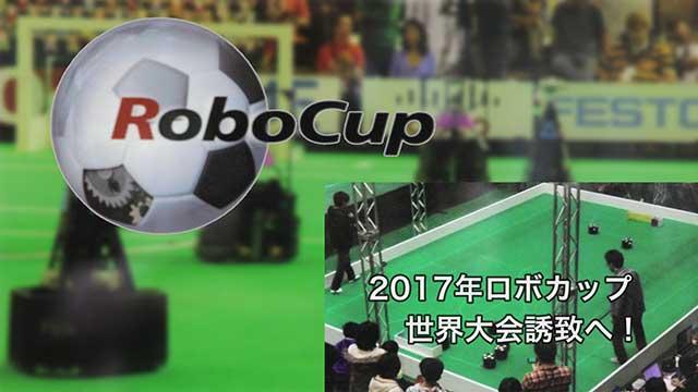 2017年ロボカップ世界大会誘致へ!