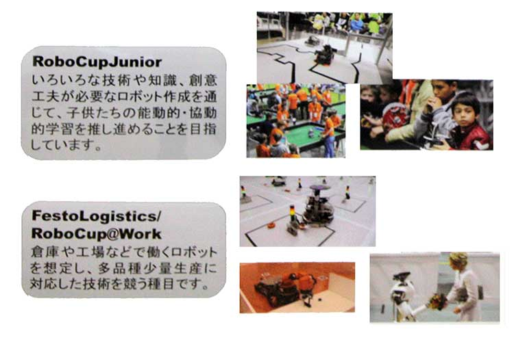 Robo Cup JUnior,Robo Cup @Work