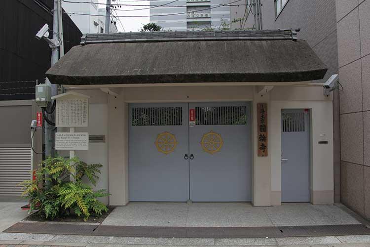 円輪寺(袋町通)