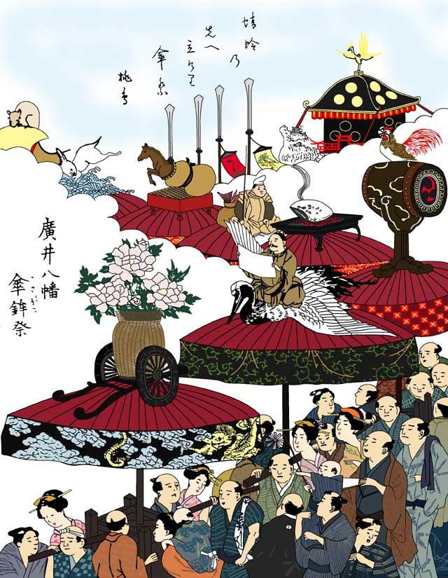 広井八幡傘鉾祭り