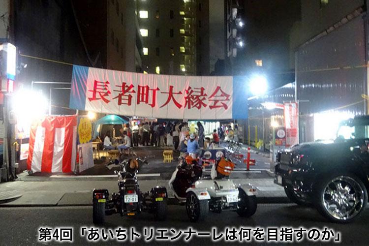 No.4 トリエンナーレこぼれ話