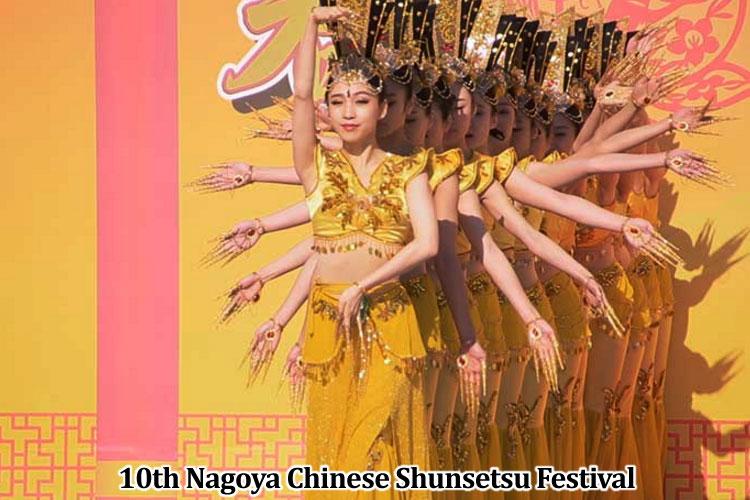 10th Nagoya Chinese Shunsetsu Festival