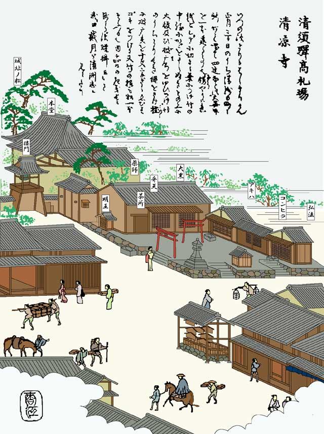 高札場前清涼寺