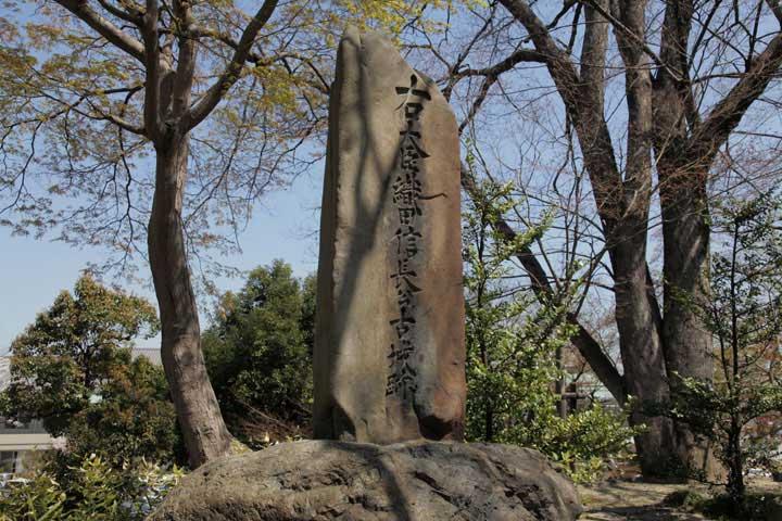 清洲古城跡石碑