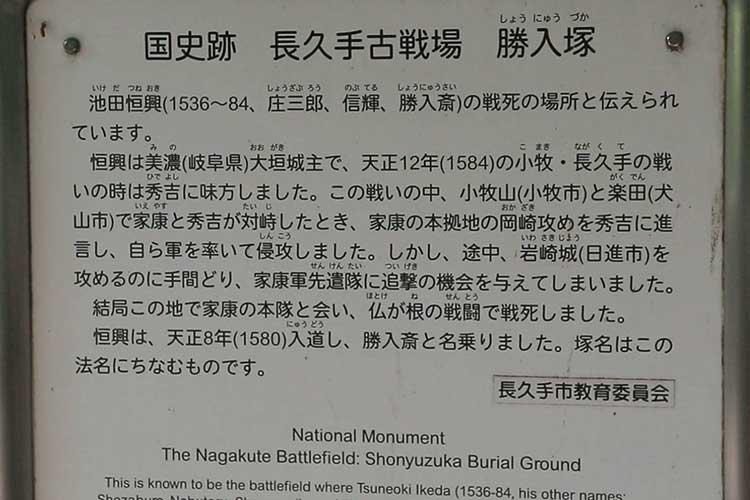 勝入塚解説