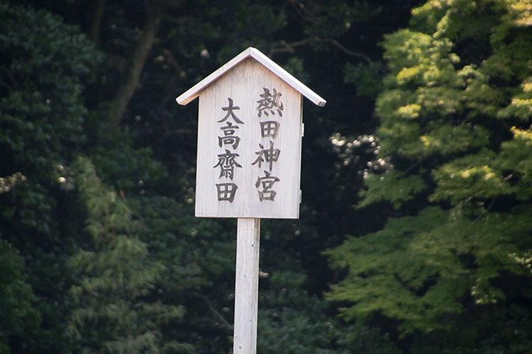 熱田神宮大高斎田