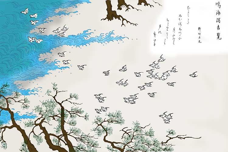 ③-3鳴海潟古覧