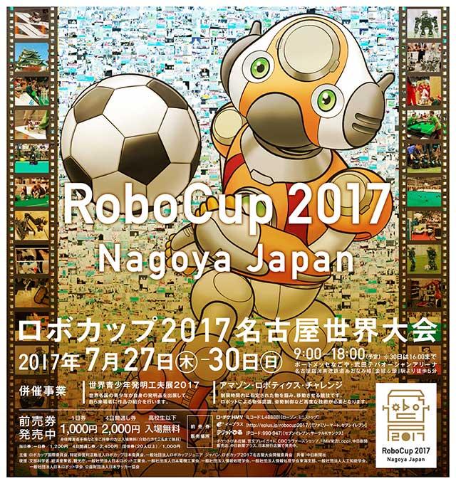 ロボカップ2017名古屋大会ポスター
