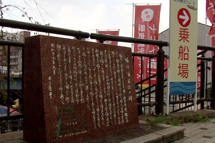 朝日橋堀留跡の碑