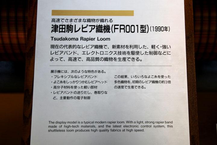 津田駒レピア織機解説