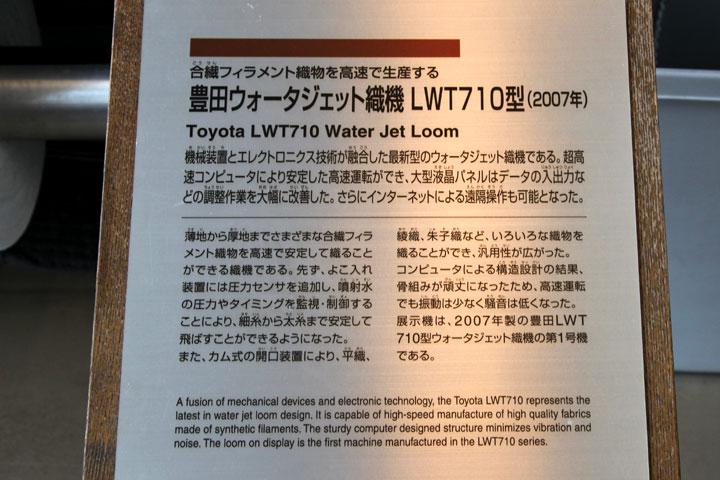豊田ウォタージェット織機解説