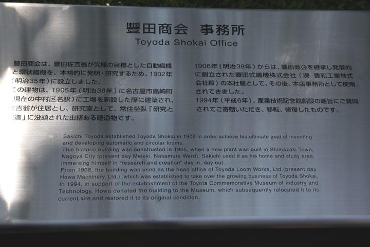 豊田商会 事務所 解説