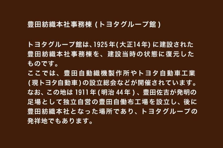 豊田紡織本社事務棟(トヨタグループ館)解説