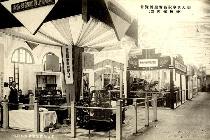 御大典奉祝名古屋博覧会(昭和3年)での展示