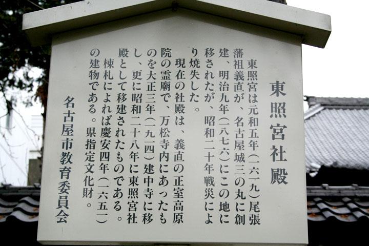 名古屋東照宮解説