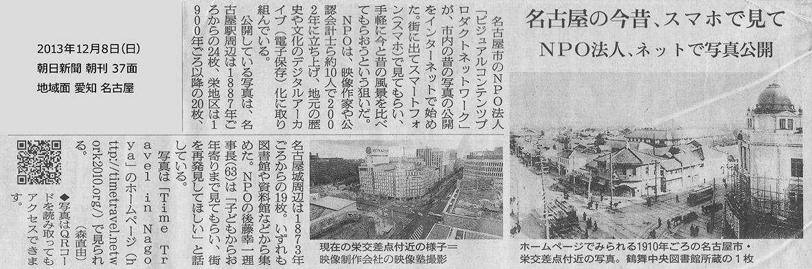2013年12月8日の朝日新聞朝刊に「Time Travel in Nagoya」の記事が掲載されました