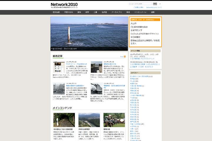 新デザインになったNetwork2010のwebサイト