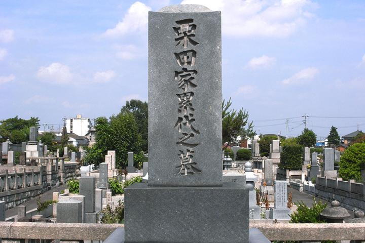 栗田末松の墓