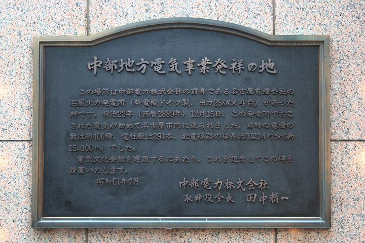 電気文化会館にある「中部地方電気事業発祥の地」を記念する碑