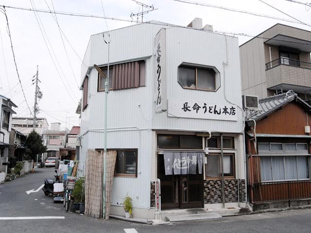 長命うどん 本店(名古屋市中村区下中村町1-3)