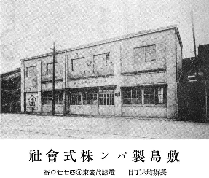 敷島製パン株式会社(昭和10年の広告)