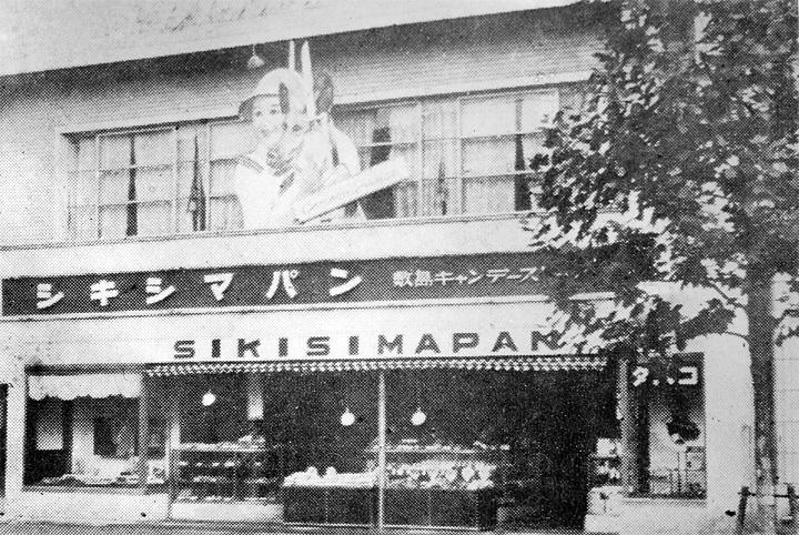 広小路のシキシマ宣伝部(大正)