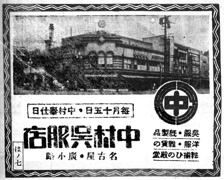 中村呉服店の広告(昭和)
