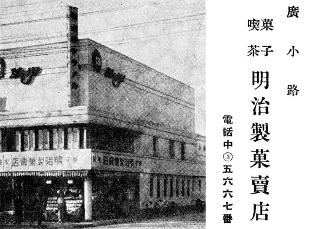 昭和10年頃の明治製菓売店の広告