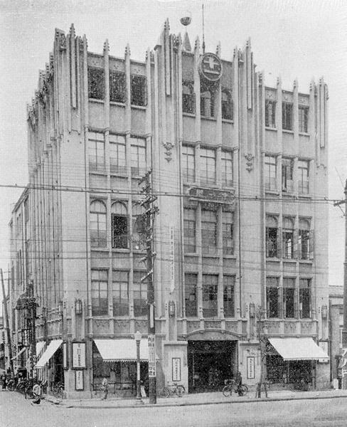 鉄筋コンクリート五階建てに改築後の十一屋(昭和8年頃)