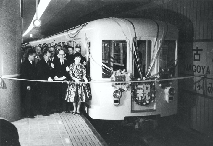 昭和32年、地下鉄開通テープカット(名古屋市広報課提供)