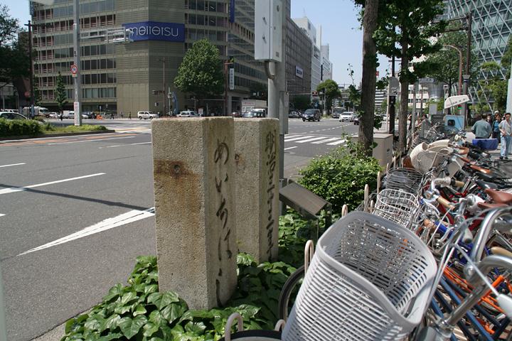 駐輪場のそばに今も残る「めいちはし」と書かれた石柱