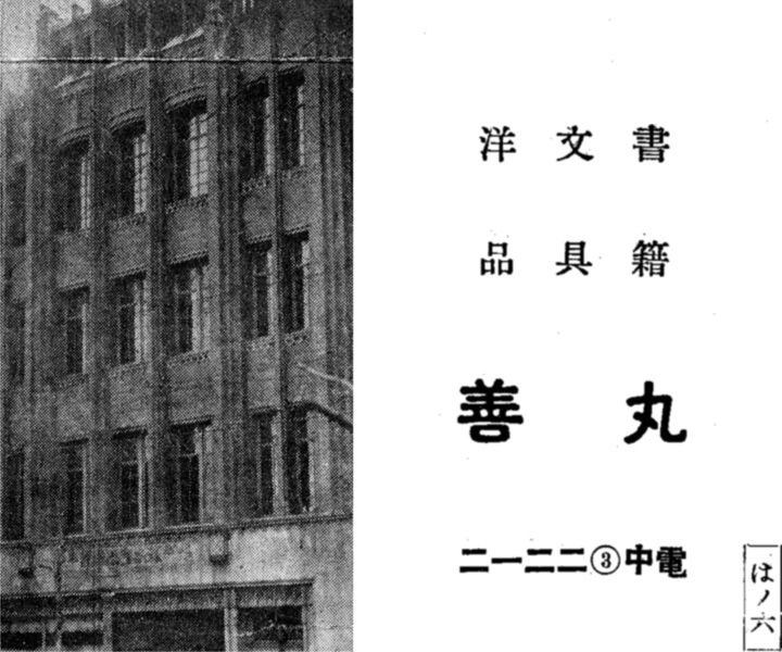 中区地図の裏に掲載されていた丸善の広告(昭和初期)