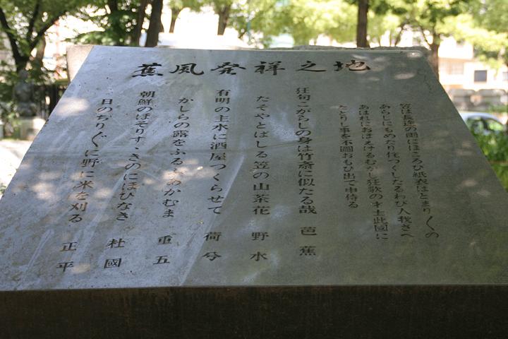 蕉風発祥の地の碑文には、『冬の日』の巻頭の文が彫られている