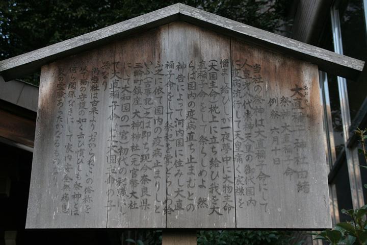 大直禰子神社の由来と「この神社は猫を祀った神社ではない」ということわり書きが記された立札