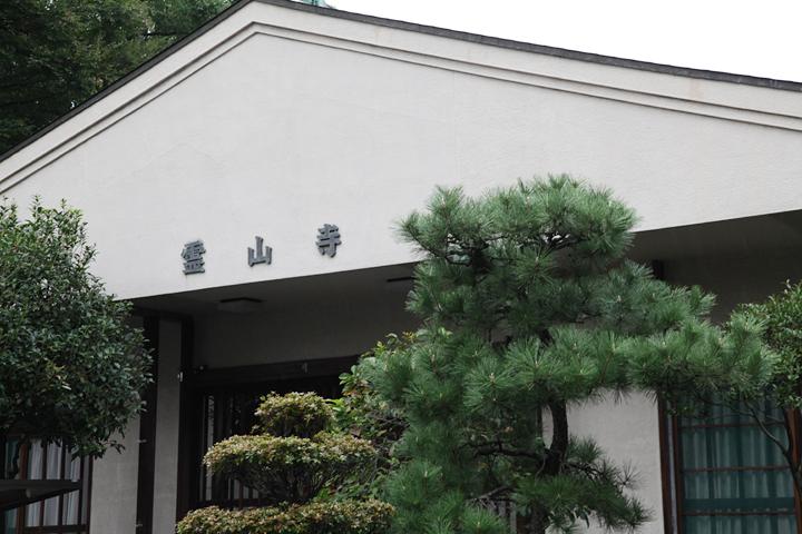 日蓮宗 霊山寺