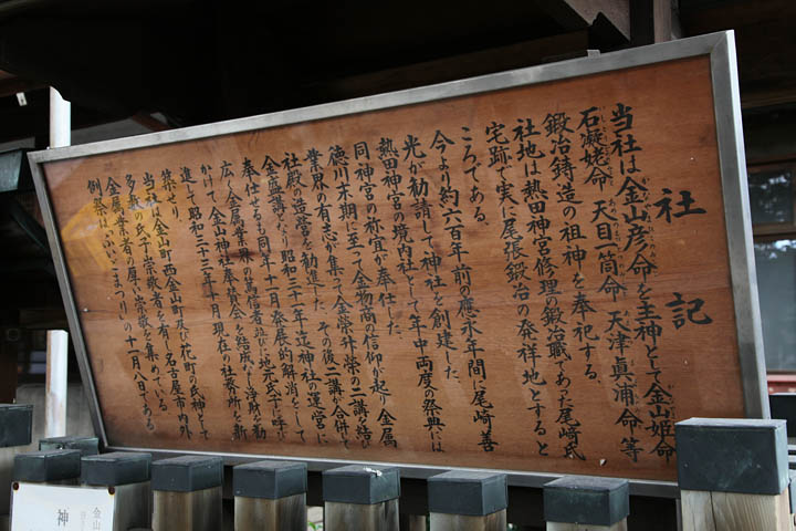 境内入り口にある金山神社社記
