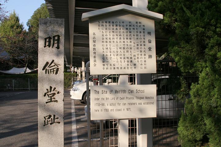 東照宮と那古野神社のあいだにある明倫堂跡の碑