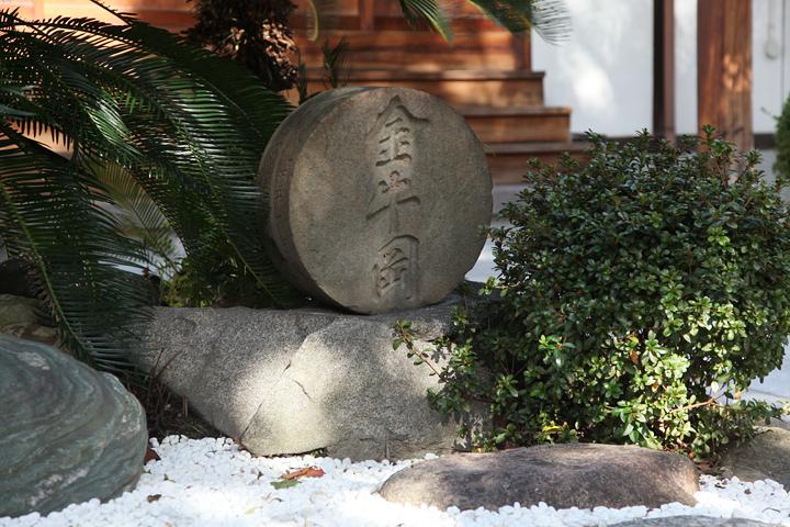 源吉を慕う人たちによって建てられた石碑. 正面に「金牛岡(きんぎゅうこう)」と書かれている