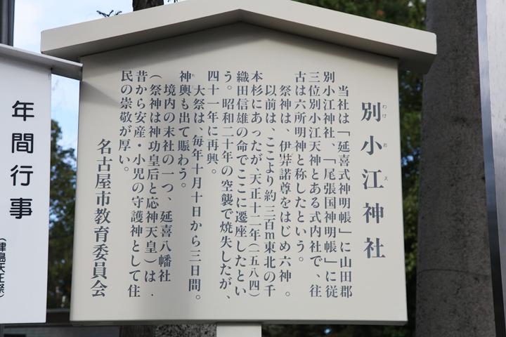 別小江神社の解説板