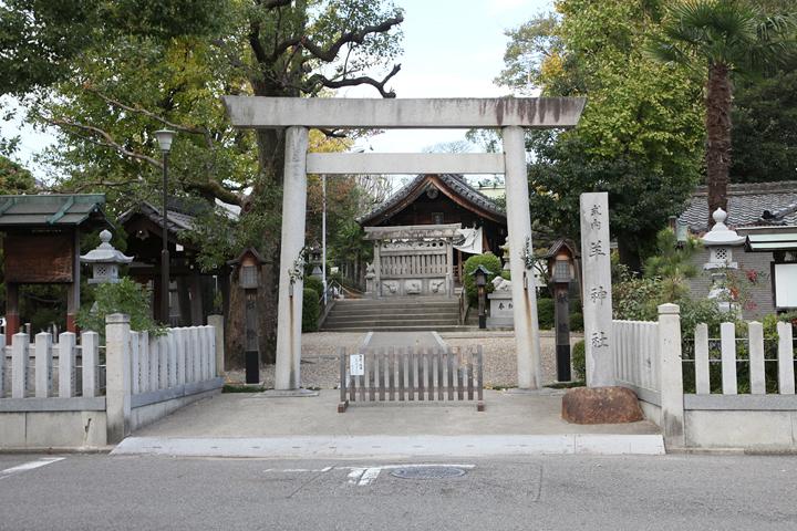 羊神社(愛知県名古屋市北区辻町5丁目26)