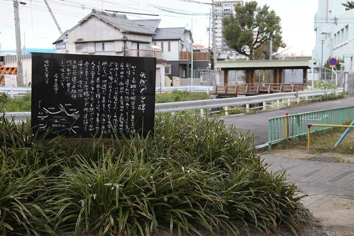 黒川樋門と夫婦橋のすぐそばに天然プールの碑があった(撮影:2011年12月)