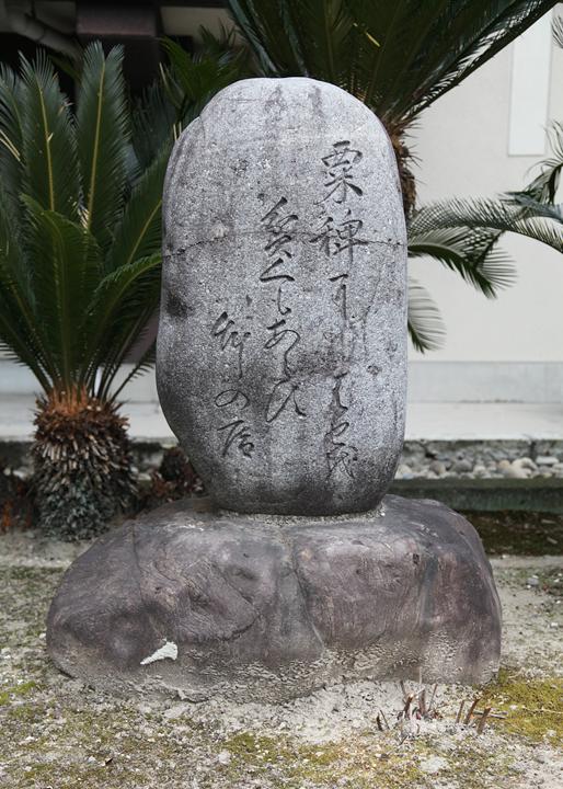 「粟稗にとぼしくもあらず草の庵」と刻まれた芭蕉句碑