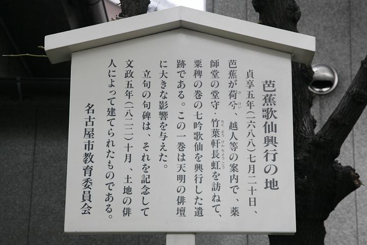 「芭蕉歌仙興行の地」教育委員会解説板