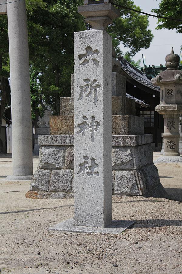 六所神社の文字が入った石柱表側